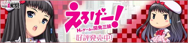 『えろげー!〜Hもゲームも開発三昧〜』2010年6月25日発売予定!
