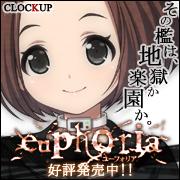 『euphoria』2011年6月24日発売予定!