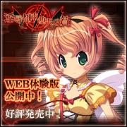 『淫辱都市/堕天の贄』2010年10月発売予定!