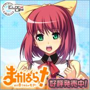 『まかぱらっ! ~あの世でめちゃモテ~』2011年2月発売予定!