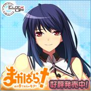 『まかぱらっ! ?あの世でめちゃモテ?』2011年2月発売予定!