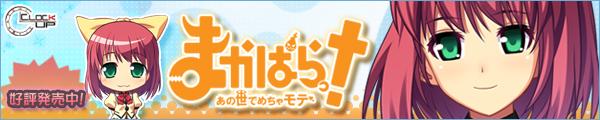 『まかぱらっ! 〜あの世でめちゃモテ〜』2011年2月発売予定!
