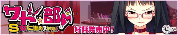 『サド★部 ~S女に虐めヌかれ部♪~』応援中です!