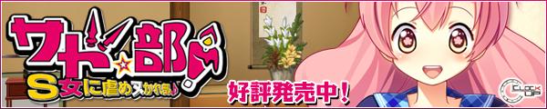 『サド部!〜S女に虐めヌかれ部♪〜』応援中です!