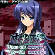 『触診病淫』2011年5月発売予定!